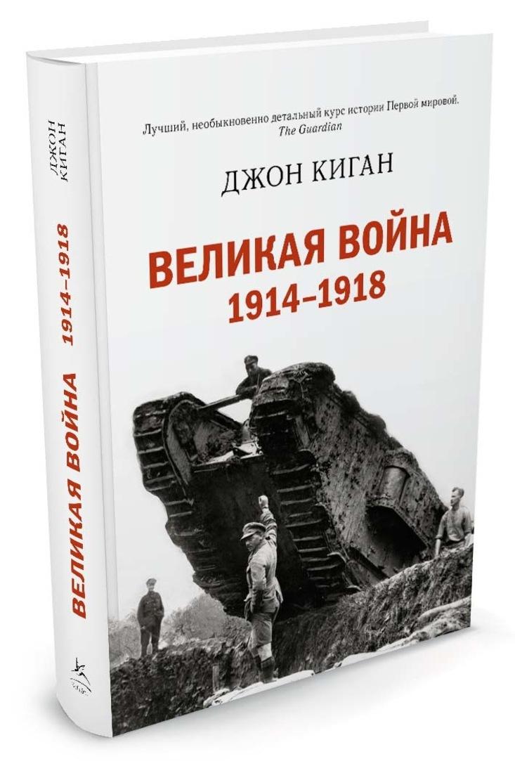 Великая война 1914-1918   Киган Джон #1
