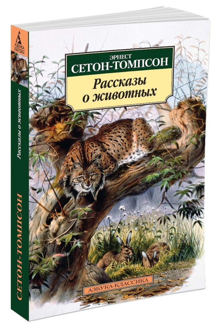 Рассказы о животных | Сетон-Томпсон Эрнест #1