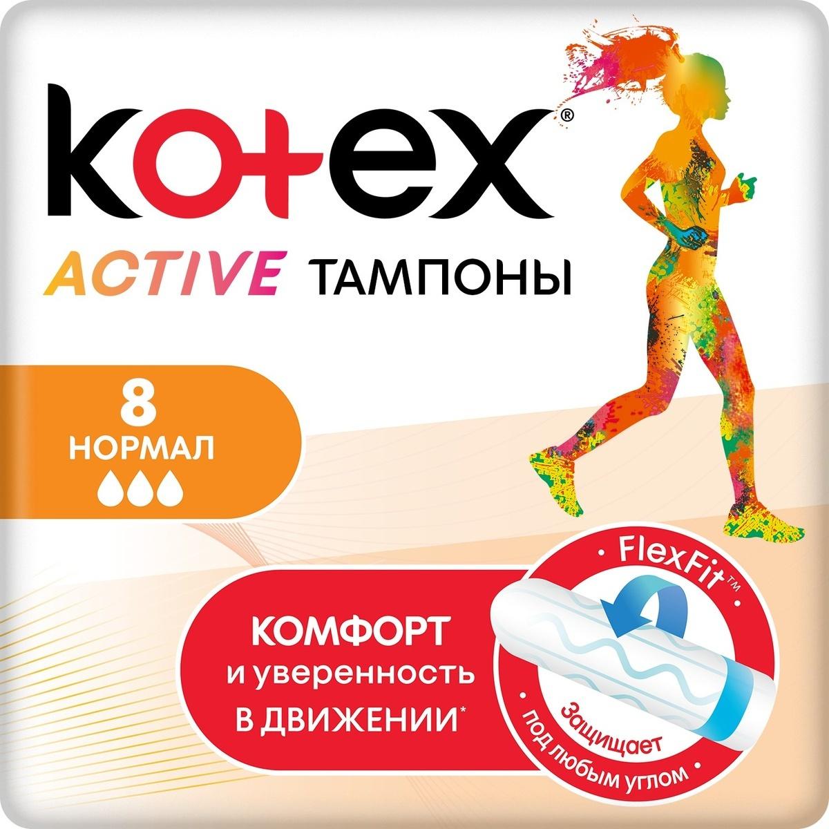 Kotex Тампоны Active Normal, 8 шт #1