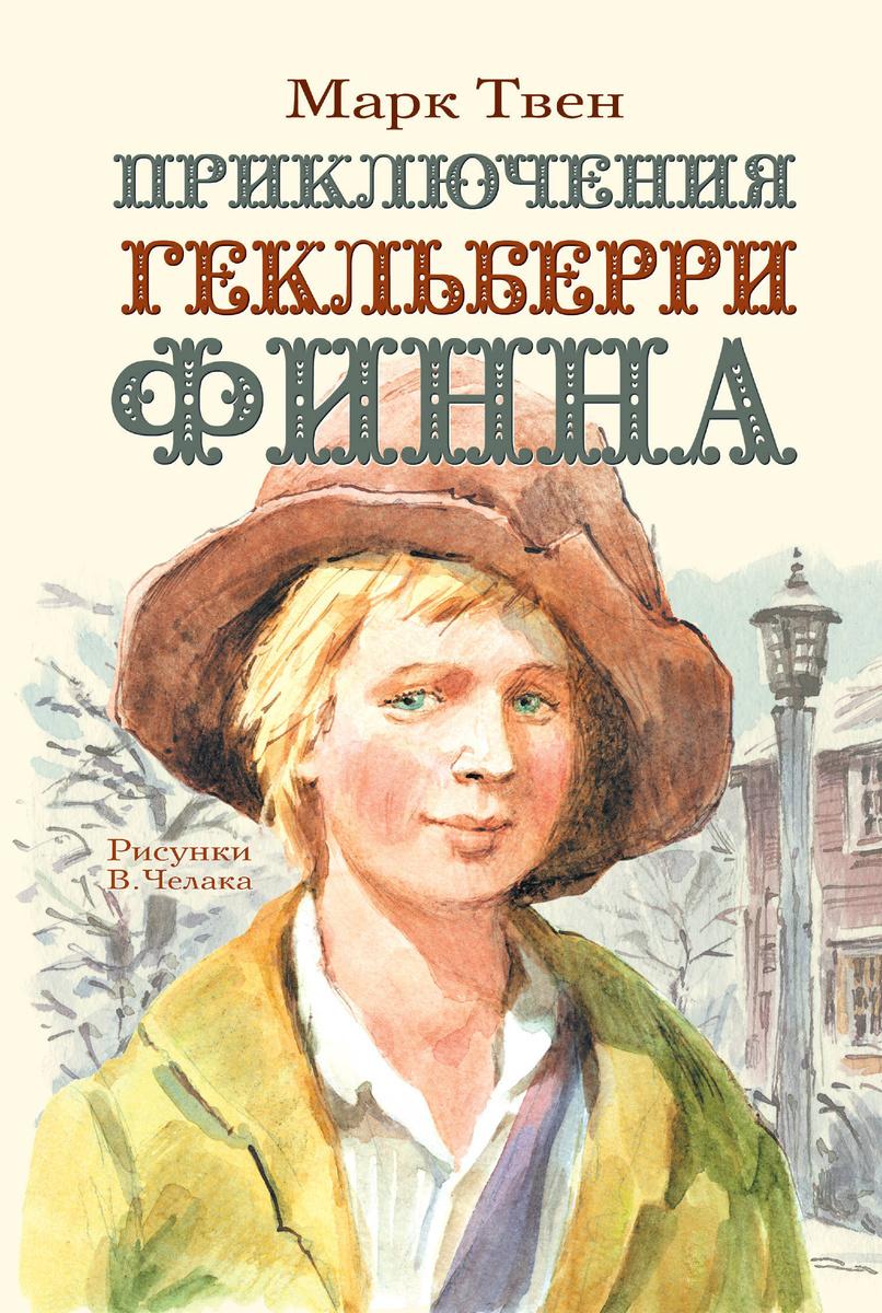 Приключения Гекльберри Финна   Дарузес Нина Леонидовна  #1