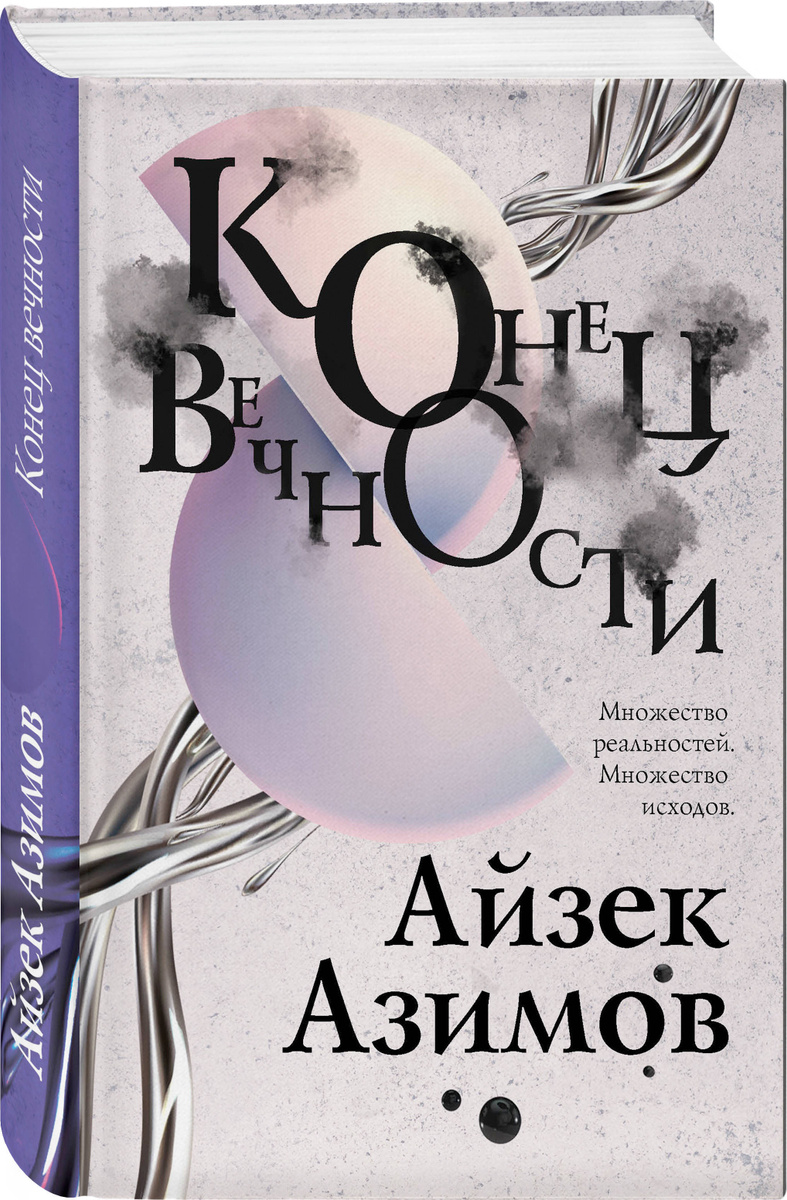 Конец вечности | Азимов Айзек #1