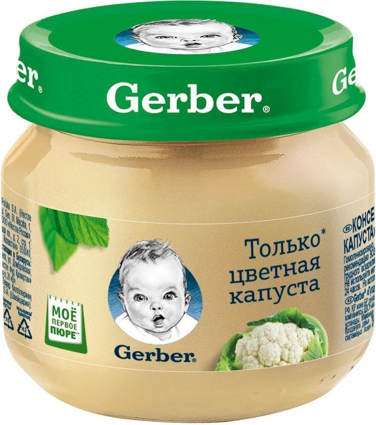 Пюре овощное Gerber Только цветная капуста, первая ступень, 80 г  #1