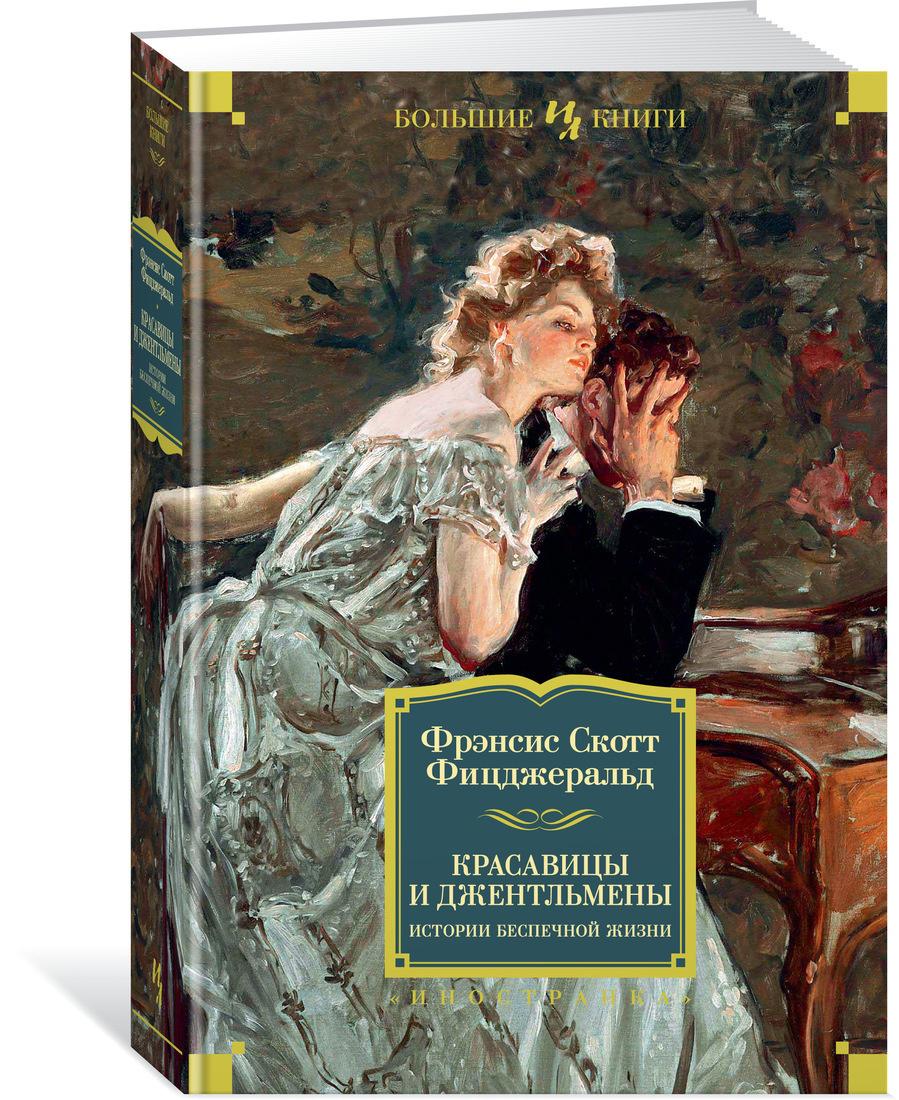 Красавицы и джентльмены. Истории беспечной жизни   Фицджеральд Фрэнсис Скотт  #1