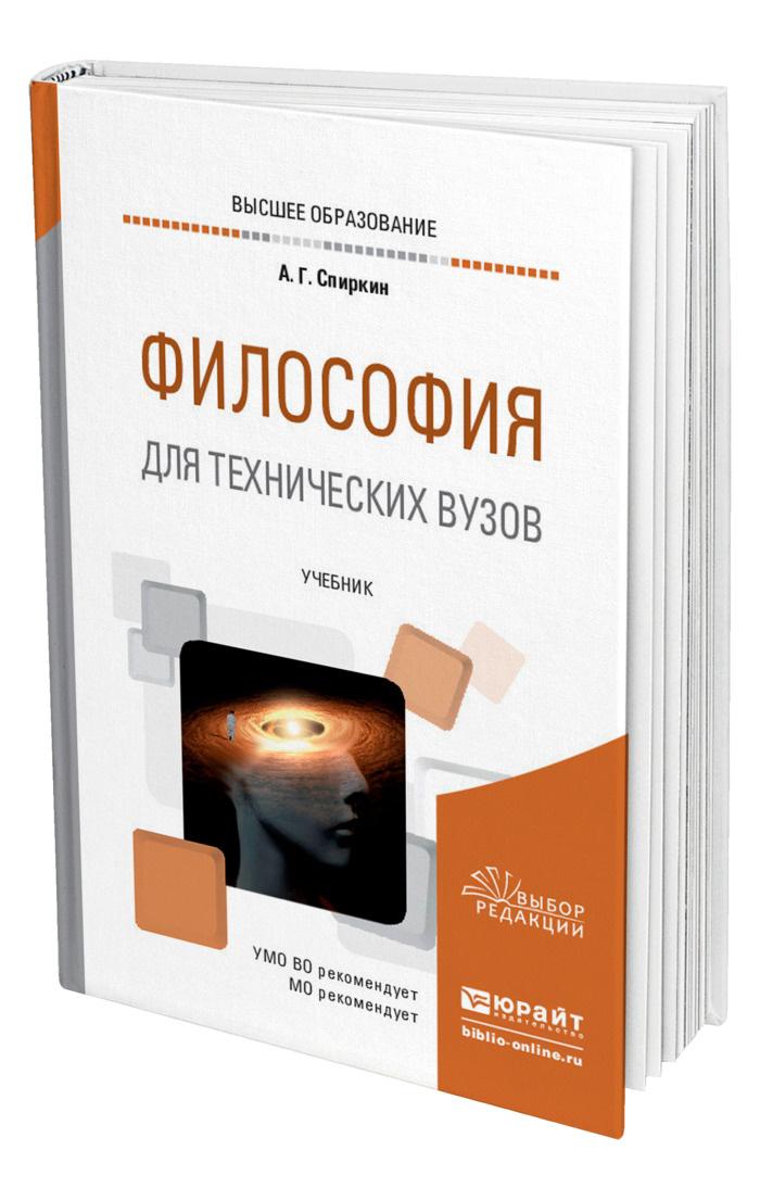 Философия для технических вузов #1