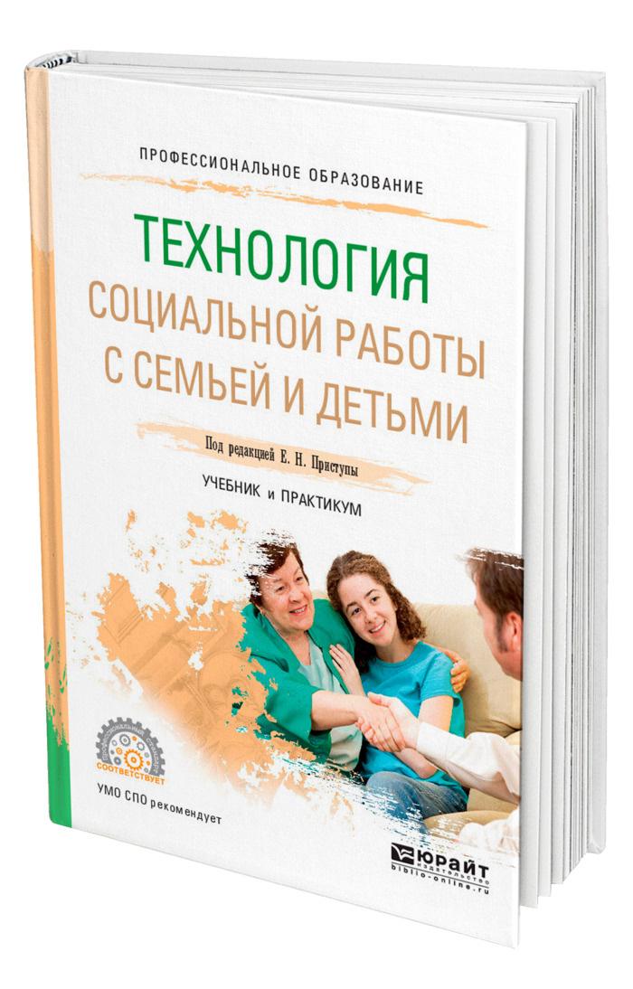 Технология социальной работы с семьей и детьми #1