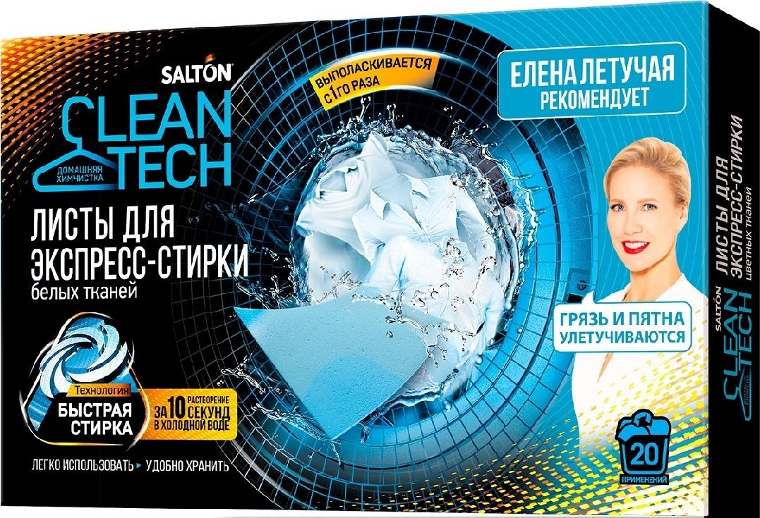 Листы для стирки белого белья для экспресс-режимов стирки Salton CleanTech, 20 шт.  #1