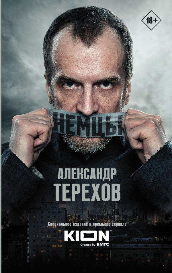 Немцы | Терехов Александр Михайлович #1