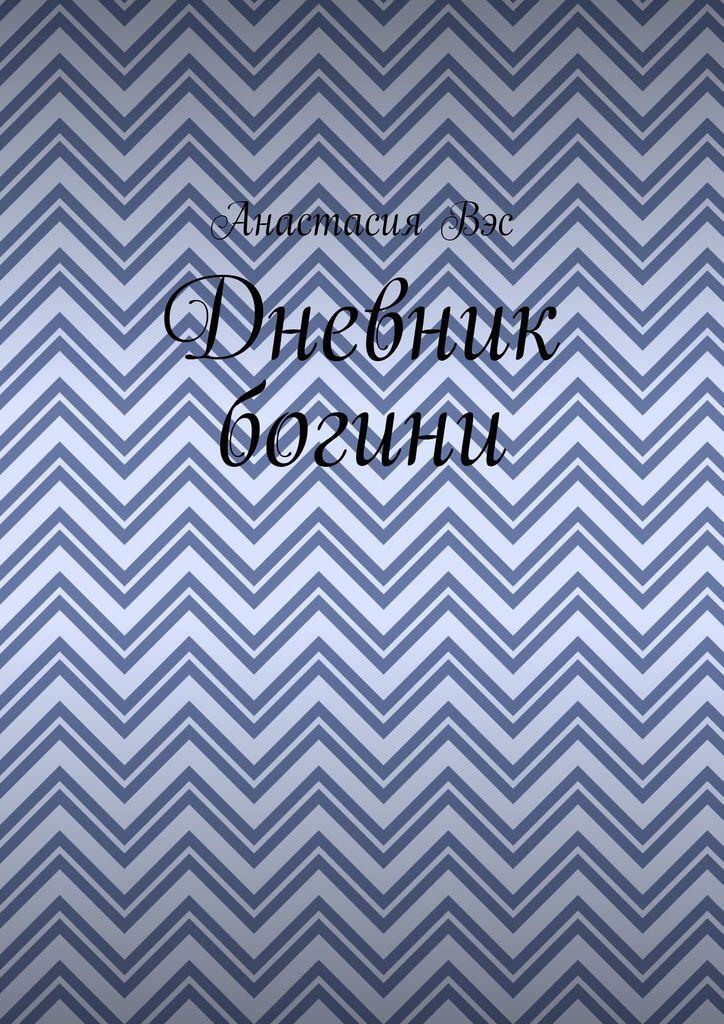 Дневник богини #1