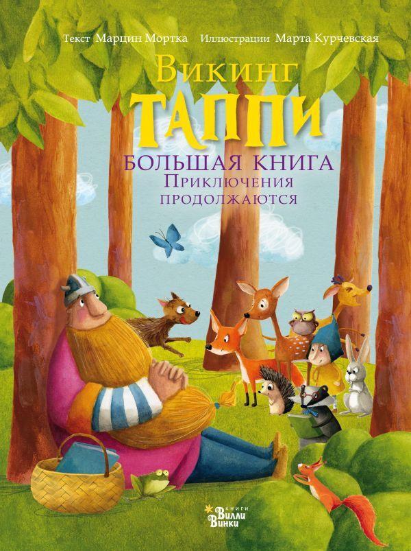 Большая книга викинга Таппи. Приключения продолжаются | Мортка Марцин  #1