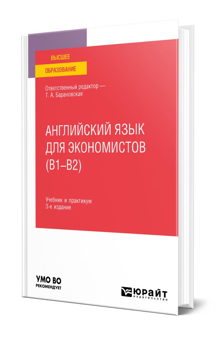 Английский язык для экономистов (B1-B2) #1