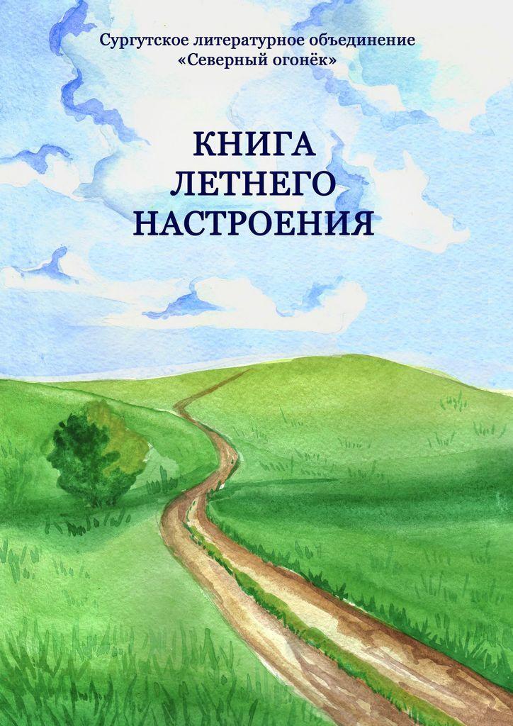 Книга летнего настроения #1