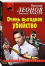 Очень выгодное убийство - Леонов Николай Иванович