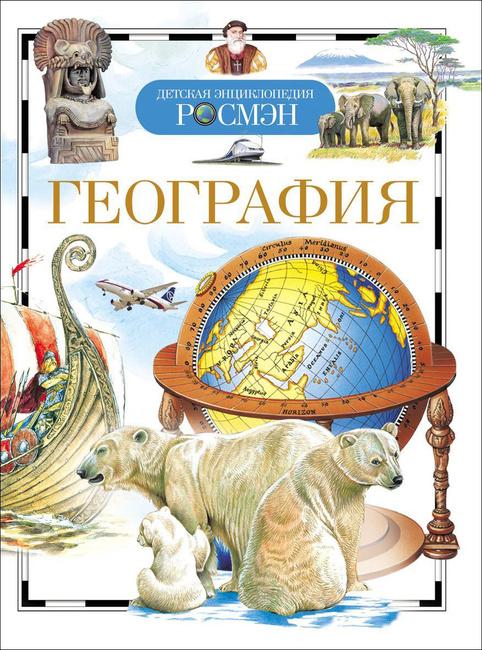 """Книга """"География. Детская энциклопедия."""" – купить книгу с быстрой ..."""