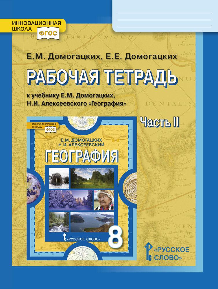 География. 8 класс. Рабочая тетрадь к учебнику Е. М. Домогацких. В 2-х частях. Часть 2