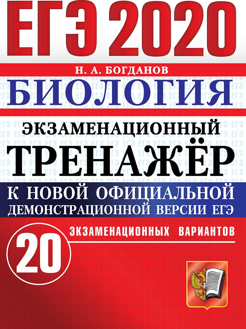 ЕГЭ 2020. Биология. Экзаменационный тренажёр. 20 экзаменационных вариантов.