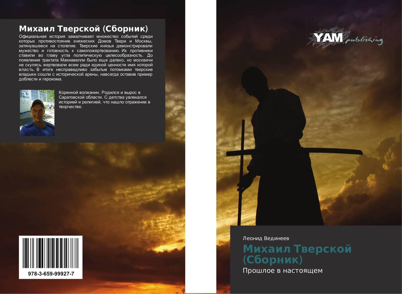 Леонид Вединеев Михаил Тверской (Сборник)
