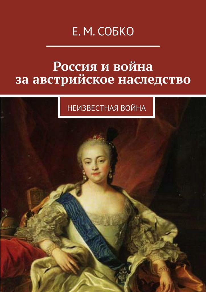 Россия и война за австрийское наследство