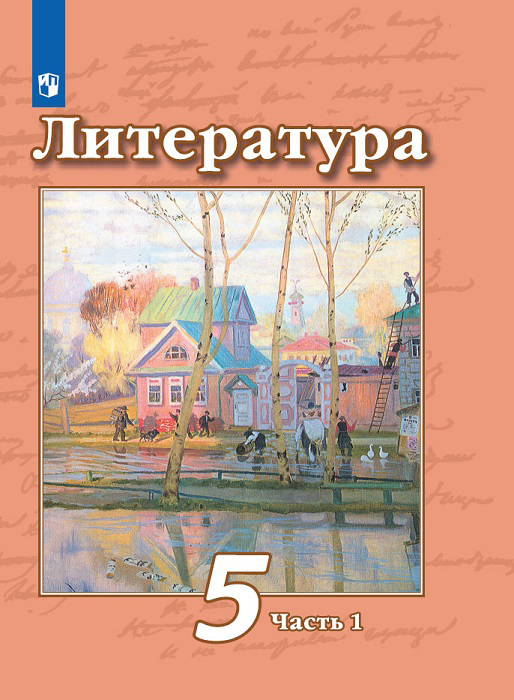 Литература. 5 класс. В 2-х ч. Ч. 1.