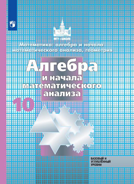 Математика: алгебра и начала математического анализа, геометрия. Алгебра и начала математического анализа. 10 класс. Базовый и углублённый уровни.