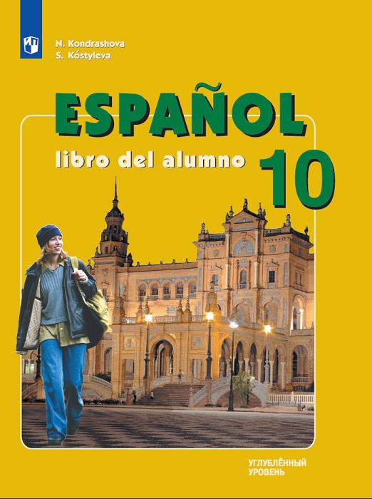 Испанский язык. 10 класс  ...