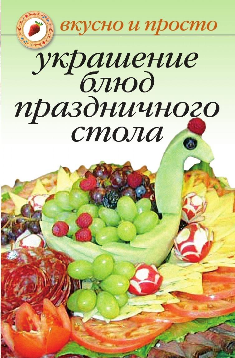 О. Ивушкина Украшение блюд праздничного стола