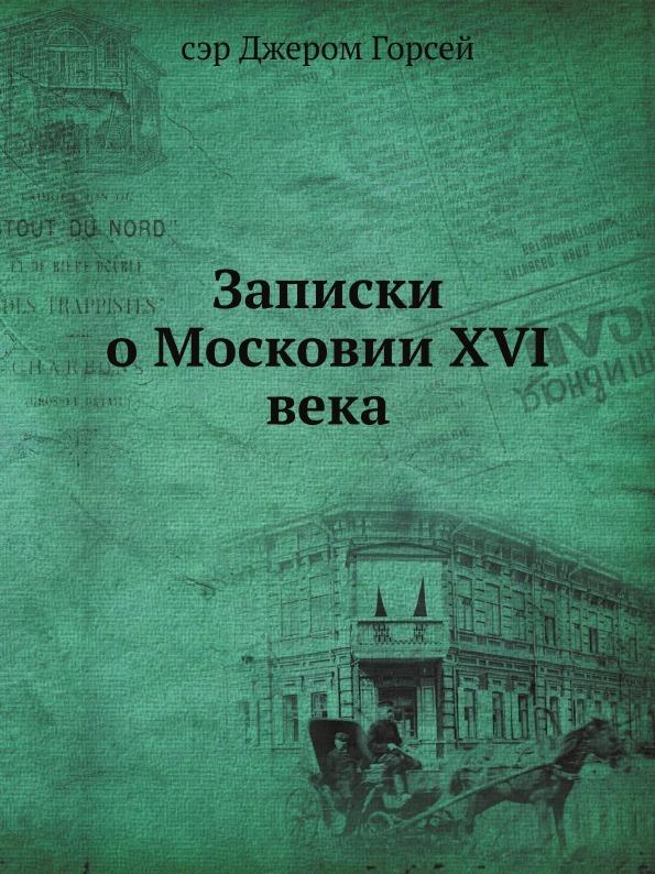 Н.А. Белозерская, Д. Горсей Записки о Московии ХVI века