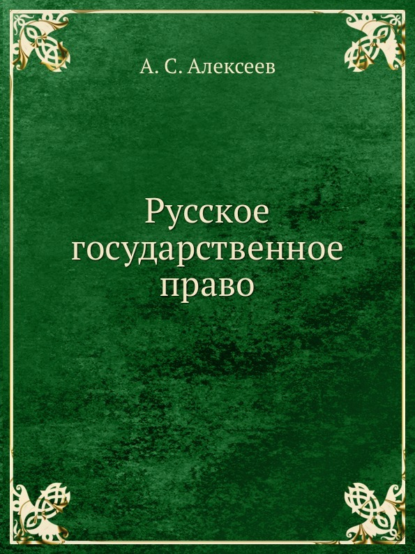 А. С. Алексеев Русское государственное право