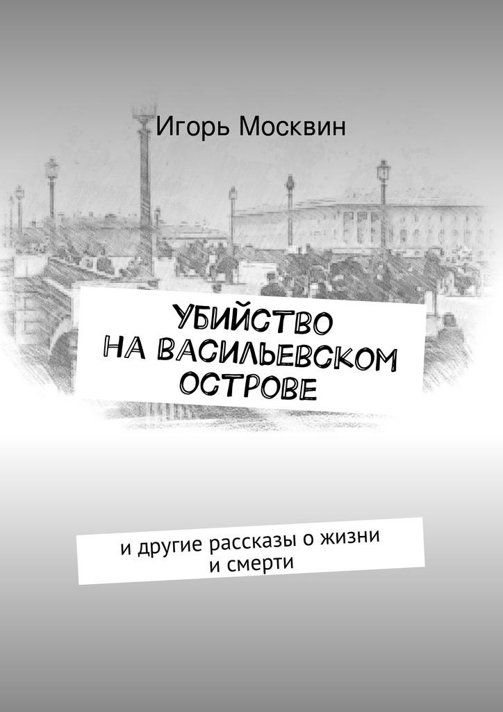 Убийство на Васильевском острове