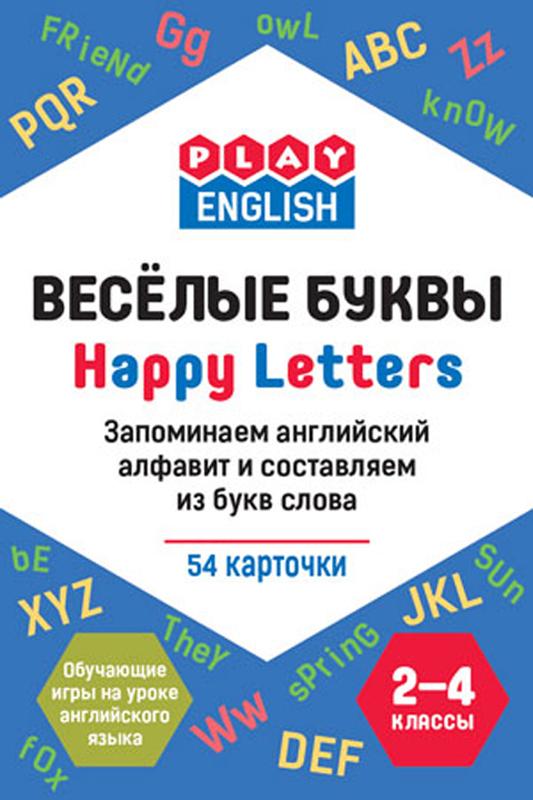 Весёлые буквы. Запоминаем английский алфавит и составляем из букв слова. 2-4 классы. Обучающая игра