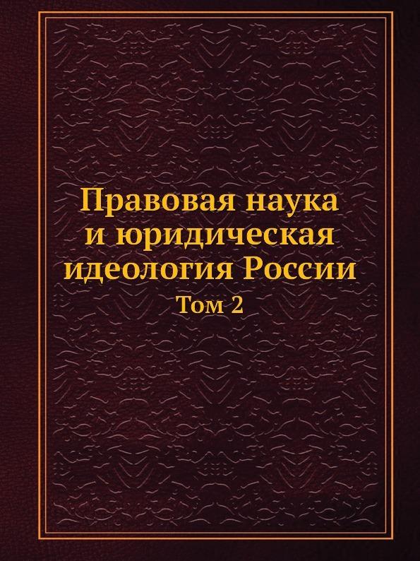 В.В. Ершов Правовая наука и юридическая идеология России. Том 2