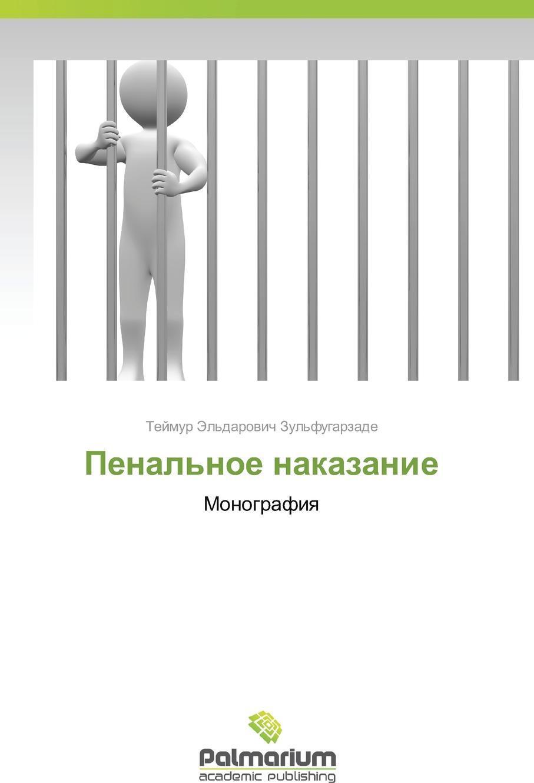 Penal`noe Nakazanie. Zul`fugarzade Teymur El`darovich