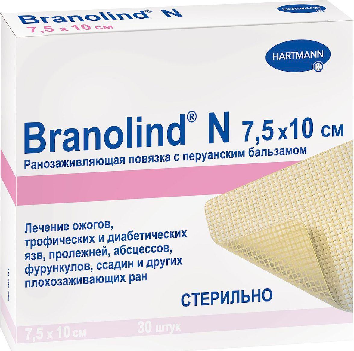 Повязка Hartmann BRANOLIND N с перуанским бальзамом 7,5 х 10 см 30 шт