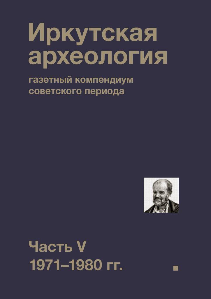 Иркутская археология: газетный компендиум советского периода