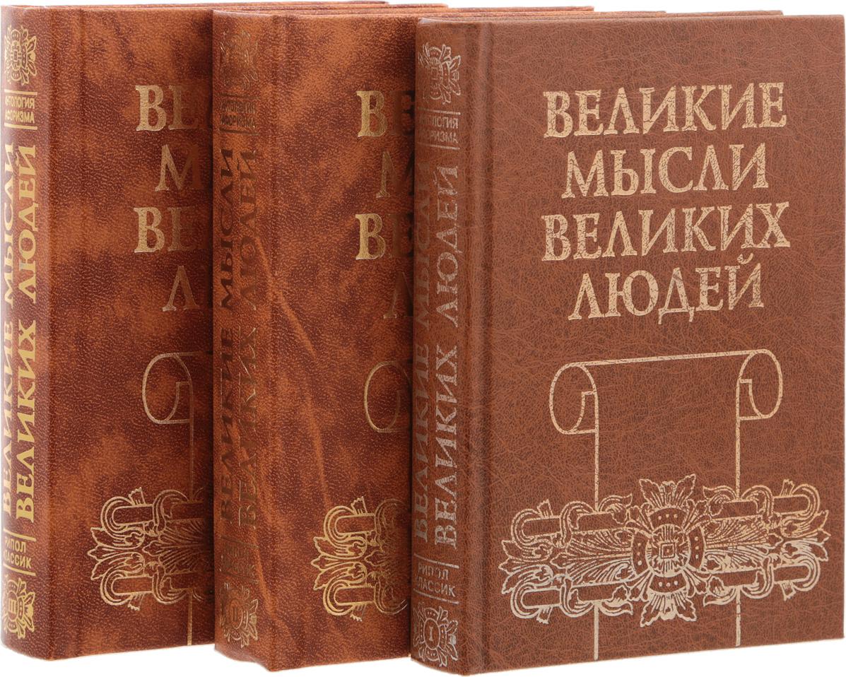 Великие мысли великих людей. В 3 томах (комплект)