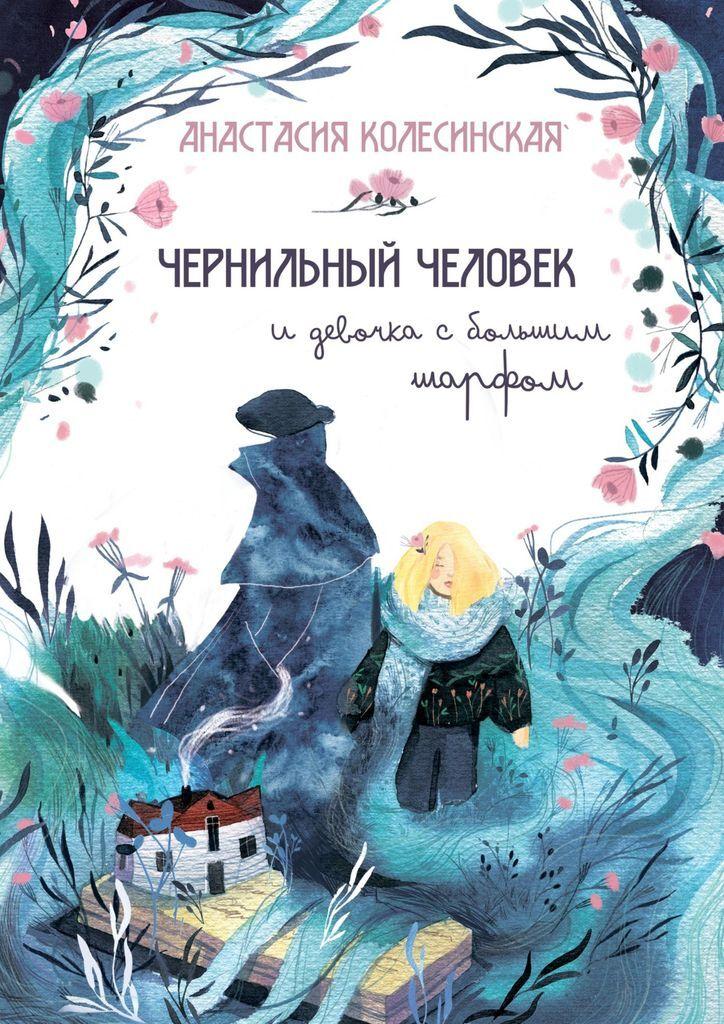 Анастасия Колесинская. Чернильный Человек и Девочка с Большим Шарфом