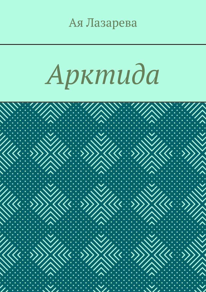 Арктида