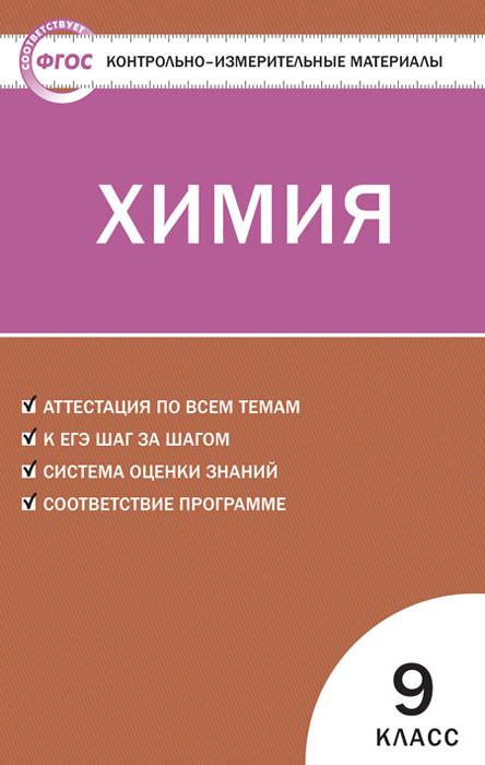КИМ Химия 9 кл. ФГОС