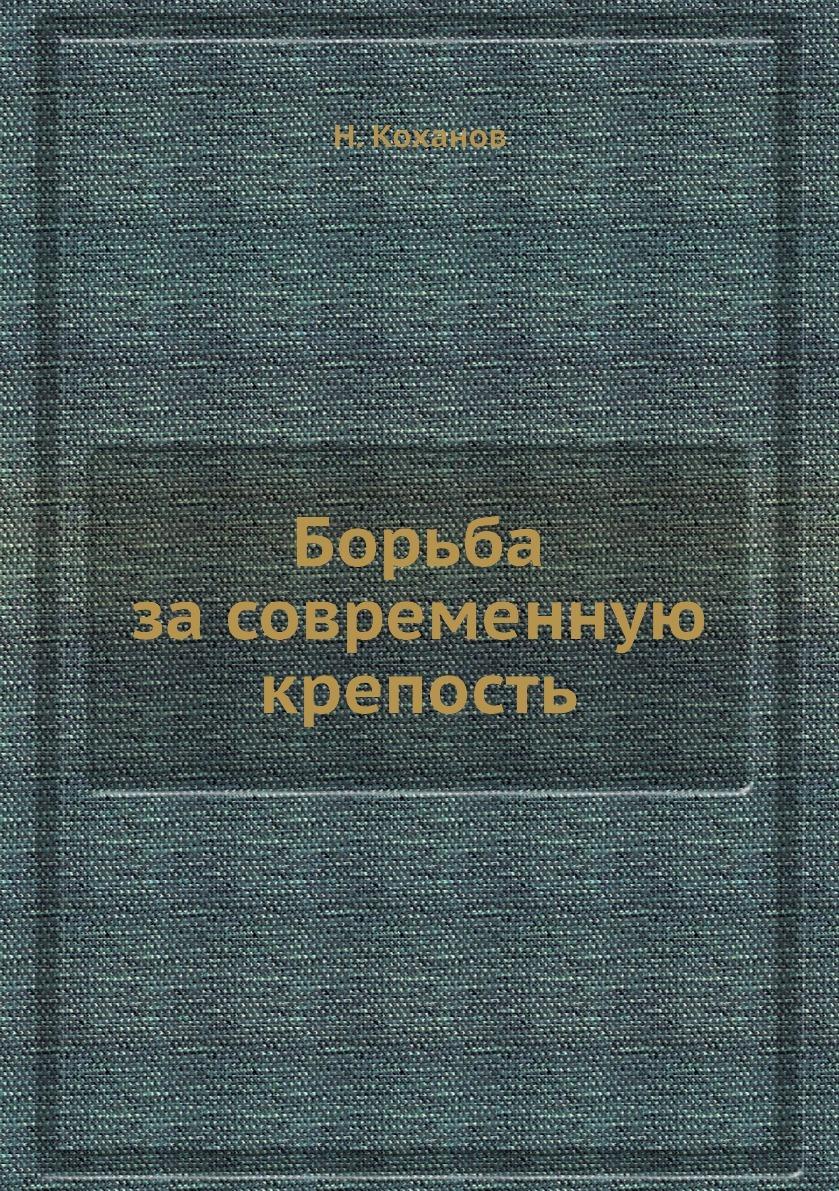 Борьба за современную крепость. Н. Коханов