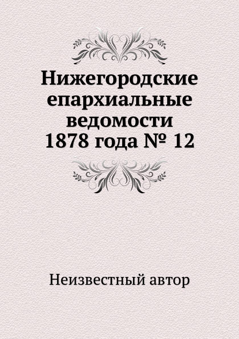 Нижегородские епархиальные  ...