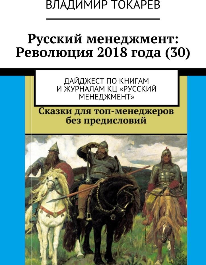 Русский менеджмент: Революция  ...