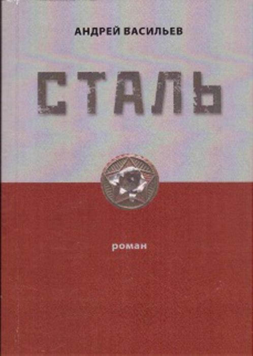 Сталь. Роман | Васильев А.