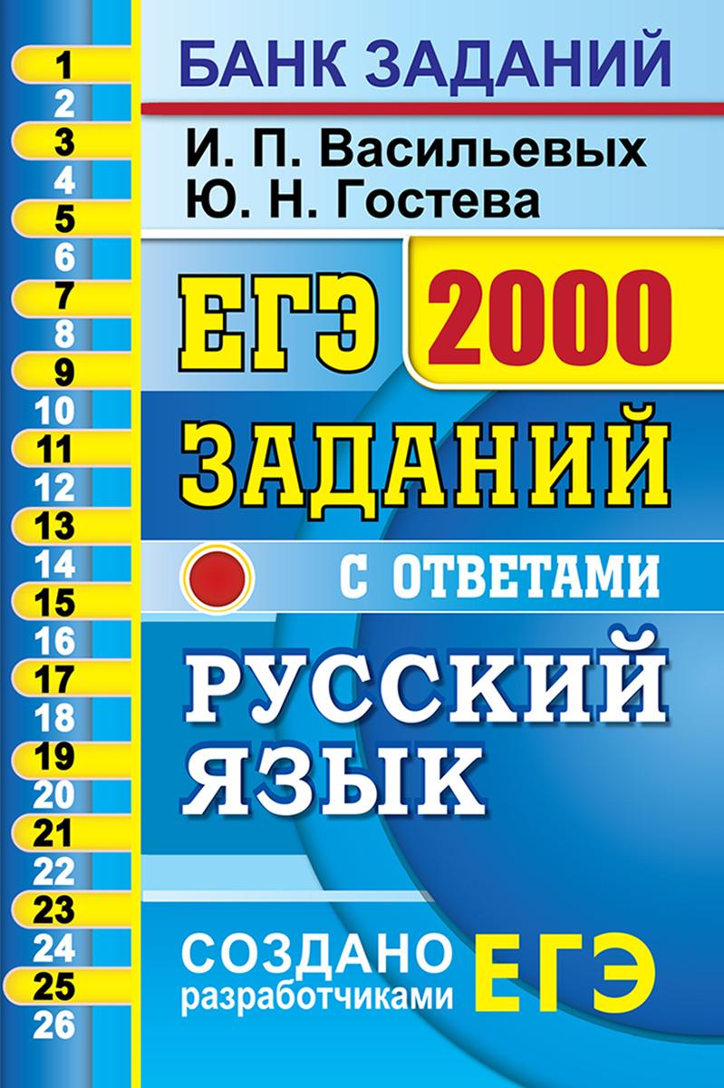 ЕГЭ. Русский язык. 2000 заданий. Закрытый сегмент