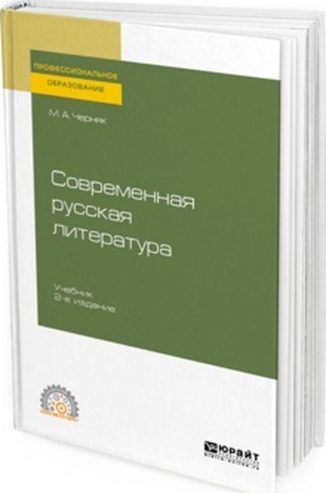 Современная русская литература. Учебник
