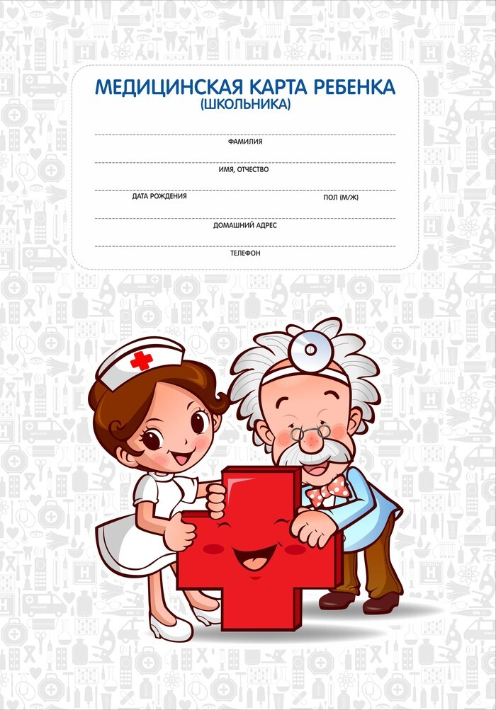 Картинки на детскую больничную карточку