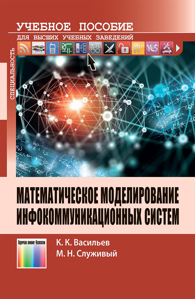 Математическое моделирование инфокоммуникационных систем. Учебное пособие для вузов