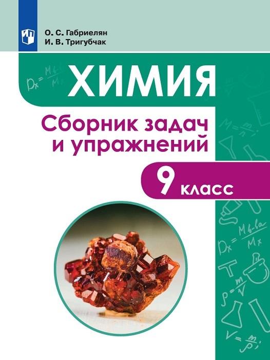 Химия. Сборник задач и упражнений. 9 класс.