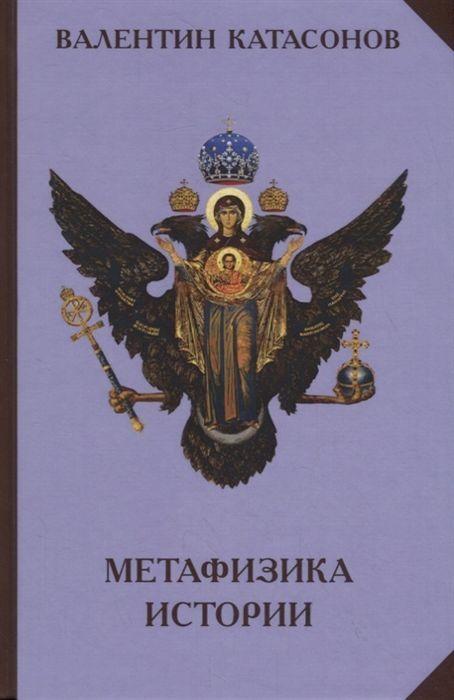 Metafizika istorii | Katasonov Valentin Jurevich