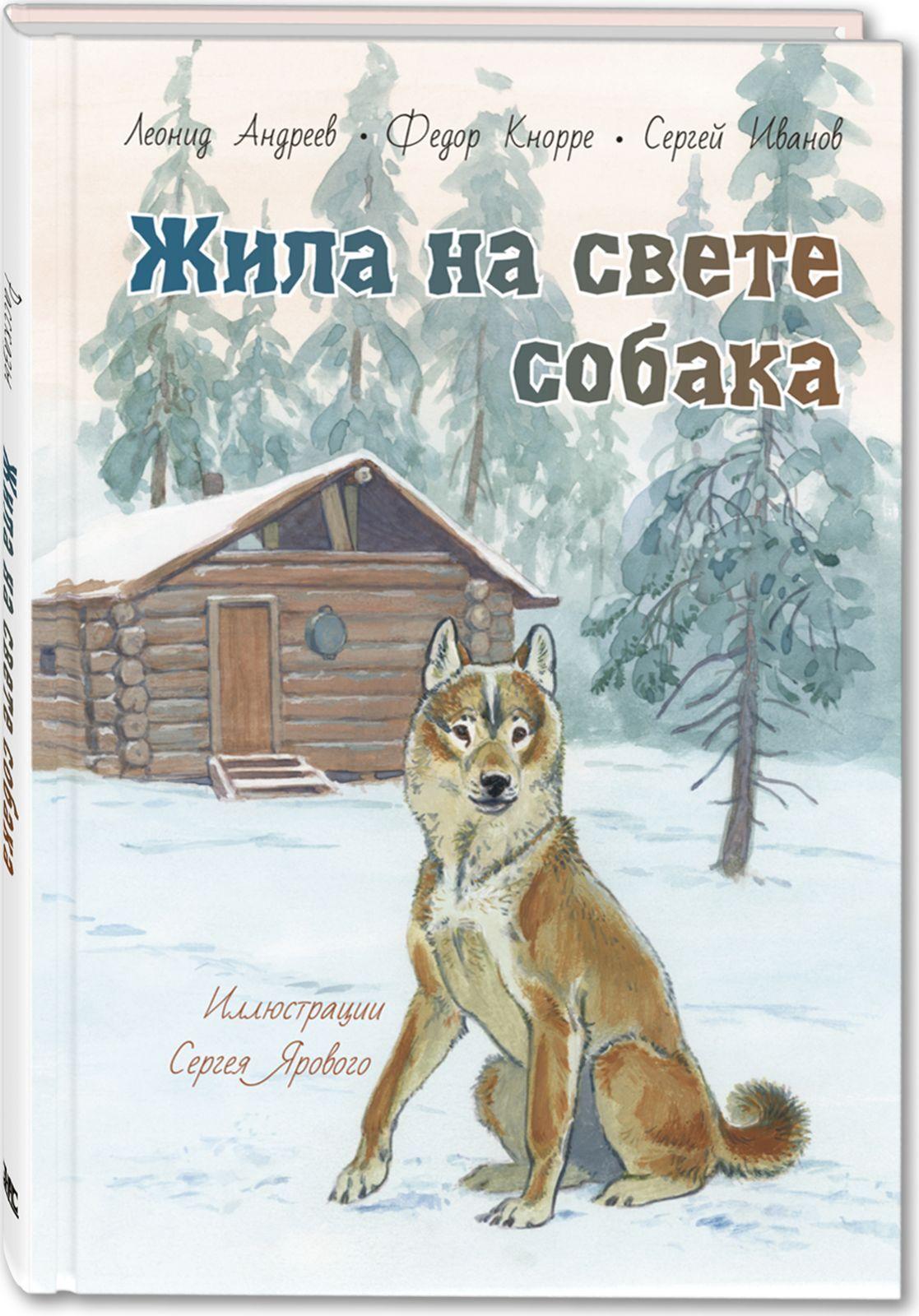 Жила на свете собака | Андреев Леонид Николаевич, Кнорре Федор Федорович