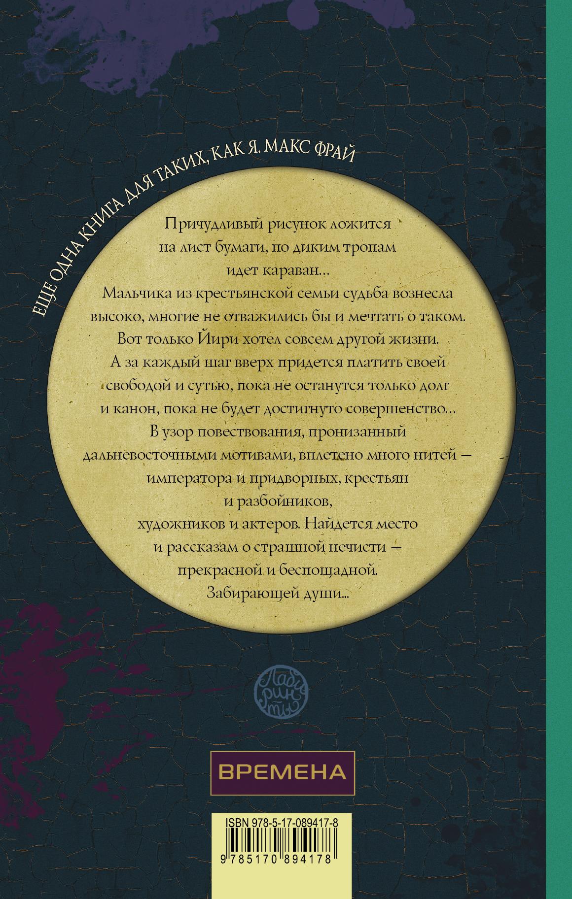 Дильдина Светлана. Песня цветов аконита | Дильдина Светлана