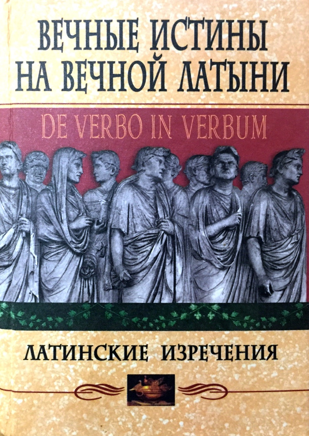 Янцева Л. И.. Вечные истины на вечной латыни. De Verbo in Verbum. Латинские изречения